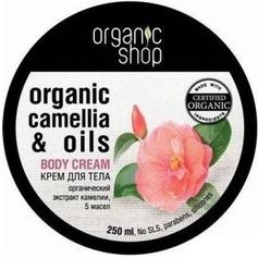 Organic Shop Krem DO Ciała Japońska Kamelia 250ml.OS30