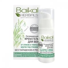 Baikal Herbals chłodzący żel pod oczy od cieni i obrzęków 15ml.BH291