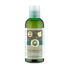 Bania Agafii olejek do masażu relaksujący len wrzos szałwia melisa 170ml. BA52