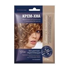 Fitokosmetik Kremowa henna irańska bezbarwna do włosów z olejkami stymulacja wzrostu nawilżenie FIT65